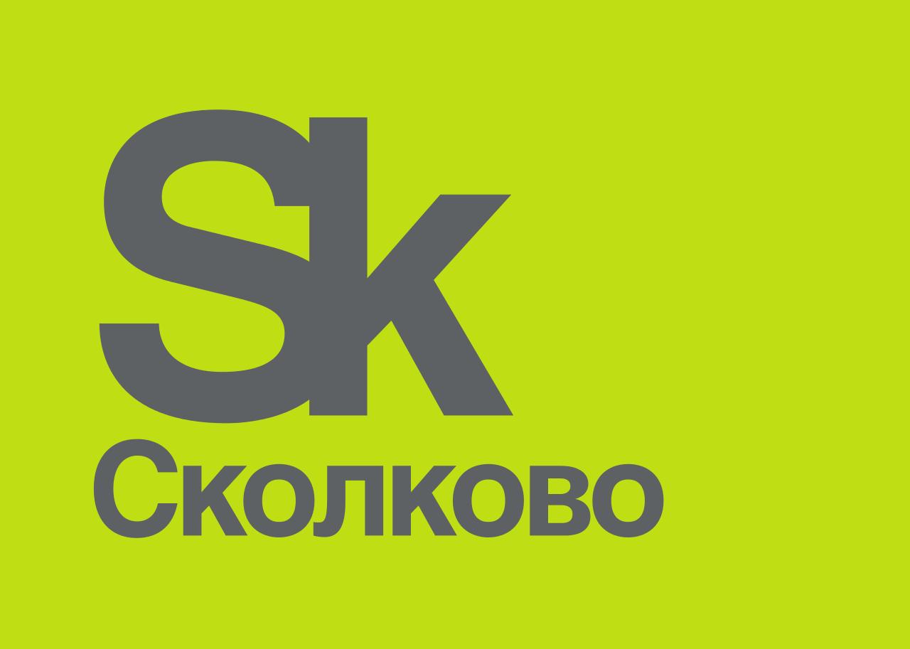 Инновационный центр «Сколково»