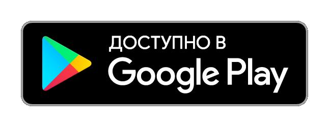 Скачайте бесплатное мобильное приложение по фармаконадзору в Google Play